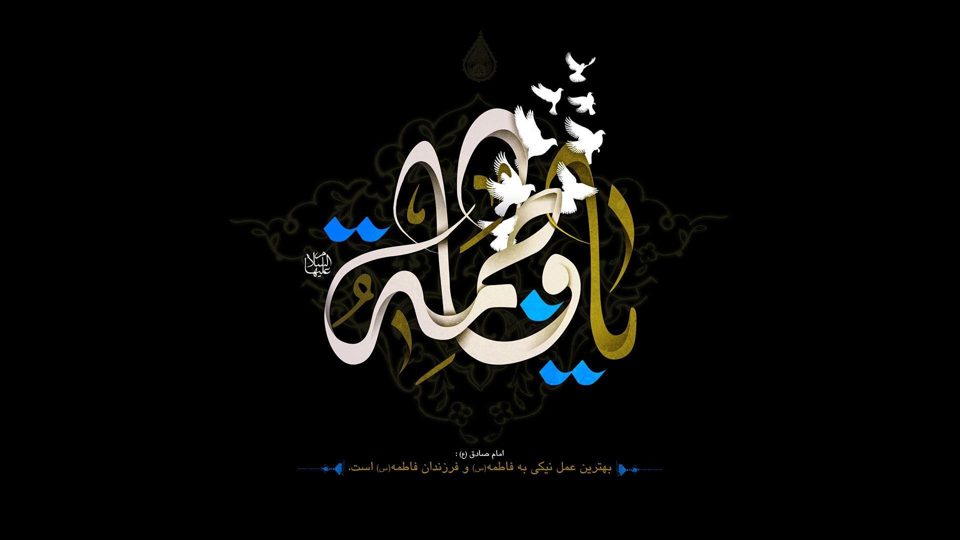 شهادت حضرت زهرا(س)تسلیت باد