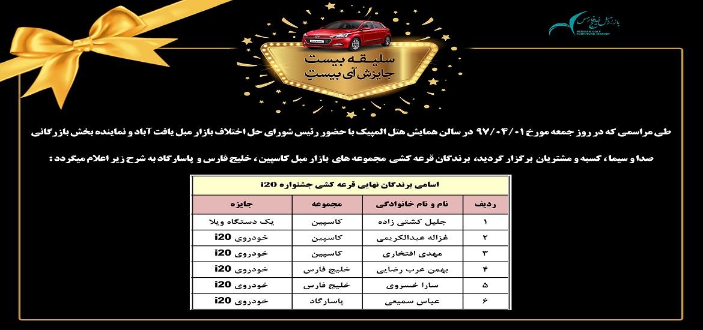 """اعلام اسامی برندگان مرحله دوم قرعه کشی جشنواره """"سلیقه بیست"""""""