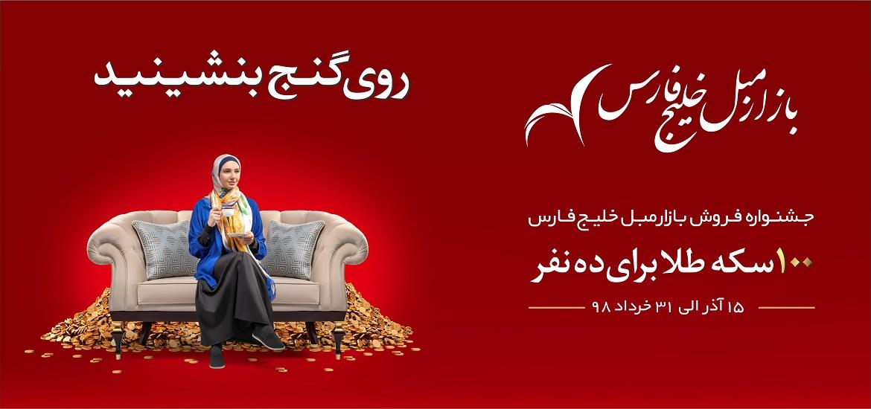 """""""جشنواره فروش روی گنج بنشینید97-98"""""""