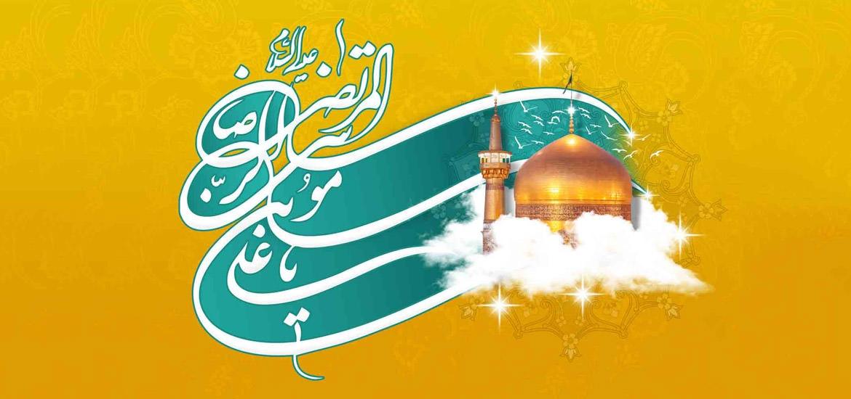 ولادت با سعادت حضرت علی بن موسی الرضا(ع) مبارک