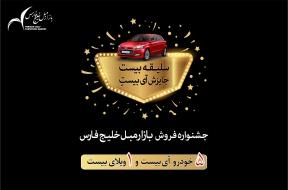 افتتاحیه جشنواره سلیقه بیست ، جایزش آی بیستِ بازار مبل خلیج فارس