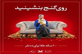 """افتتاحیه جشنواره """" روی گنج بنشینید"""""""