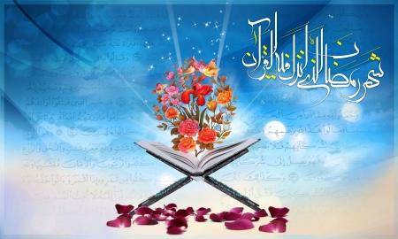 """""""ماه مبارک رمضان"""""""