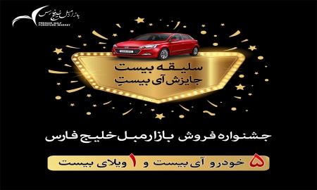 """ششمین جشنواره بازار مبل خلیج فارس """"سلیقه بیست، جایزش آی بیستِ"""""""
