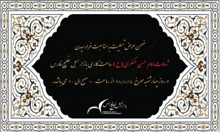 اعلام ساعت کاری بازارمبل خلیج فارس درشهادت امام حسن عسکری(ع)