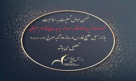 ساعت کاری بازارمبل خلیج فارس در شهادت سردار سپهبد حاج قاسم سلیمانی