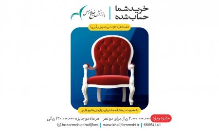 افتتاحیه جشنواره فروش بازار مبل خلیج فارس