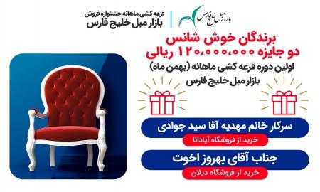 اعلام اسامی برندگان اولین قرعه کشی ماهانه ی بازارمبل خلیج فارس