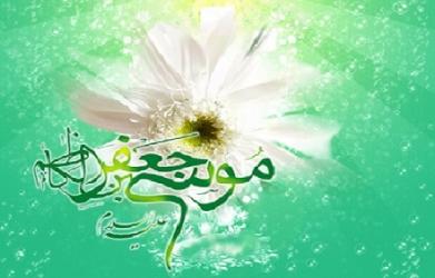"""""""ولادت حضرت امام موسی کاظم (ع) مبارک باد."""""""