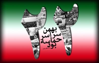 """"""" اعلام ساعت کاری مجموعه بازار مبل خلیج فارس به مناسبت 22 بهمن"""""""