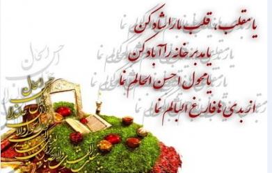 اعلام ساعات کاری مجموعه به مناسبت عید نوروز 97