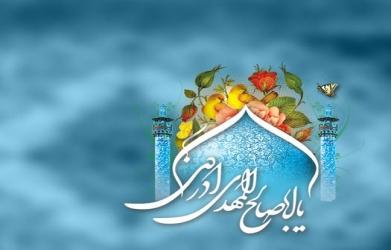 """"""" اعلام ساعت کاری مجموعه بازار مبل خلیج فارس به مناسبت نیمه شعبان"""""""