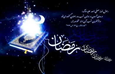 """"""" اعلام ساعات کاری مجموعه بازار مبل خلیج فارس به مناسبت ماه مبارک رمضان"""""""