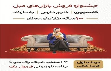 """اعلام تاریخ مرحله اول قرعه کشی جشنواره """"روی گنج بنشینید"""""""