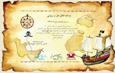 اختتامیه جشنواره روی گنج بنشینید(بازارمبل خلیج فارس)