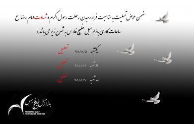 اعلام ساعات کاری بازارمبل خلیج فارس در رحلت رسول اکرم و شهادت امام رضا(ع)