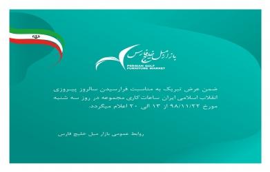 اعلام ساعت کاری مجموعه خلیج فارس در روز22 بهمن