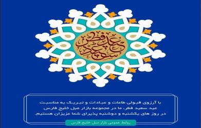 اعلام ساعت کاری بازارمبل خلیج فارس در عید سعید فطر