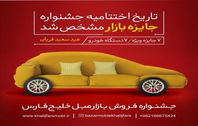 اطلاعیه اعلام تاریخ قرعه کشی جشنواره جایزه بازاره