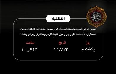 ساعت کاری بازارمبل خلیج فارس در شهادت امام حسن عسکری(ع)