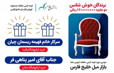 اعلام اسامی برندگان دومین قرعه کشی ماهانه ی بازارمبل خلیج فارس