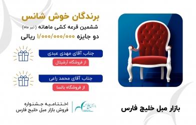 اعلام اسامی برندگان ششمین قرعه کشی ماهانه ی بازارمبل خلیج فارس(اختتامیه)