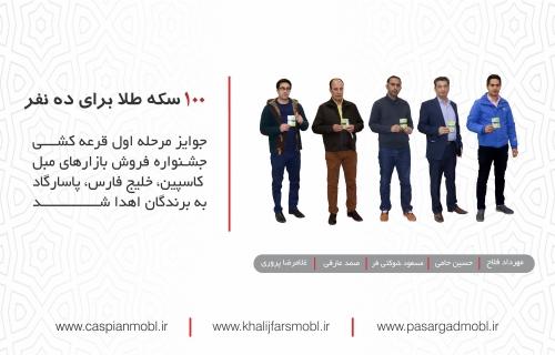 """اعلام اسامی برندگان مرحله اول قرعه کشی جشنواره """"روی گنج بنشینید"""""""