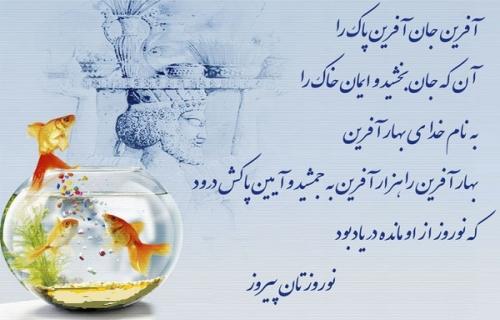 """اعلام ساعات کاری مجموعه به مناسبت """"عید نوروز 98"""""""