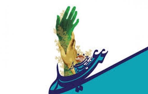 """""""اعلام ساعت کاری مجموعه بازارمبل خلیج فارس به مناسبت عید سعید غدیرخم"""""""