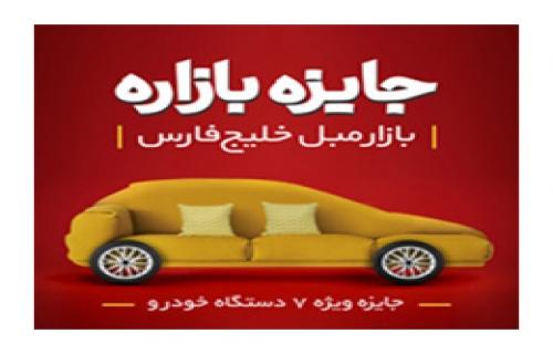 افتتاحیه جشنواره بازار مبل خلیج فارس
