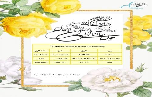اعلام ساعت کاری مجموعه بازار مبل خلیج فارس در ایام نوروز 99