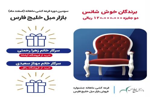 اعلام اسامی برندگان سومین قرعه کشی ماهانه ی بازارمبل خلیج فارس