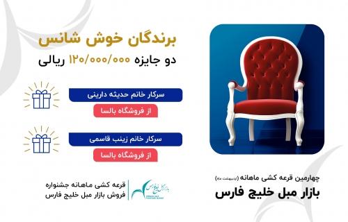 اعلام اسامی برندگان چهارمین قرعه کشی ماهانه ی بازارمبل خلیج فارس