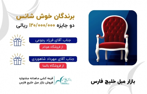 اعلام اسامی برندگان پنجمین قرعه کشی ماهانه ی بازارمبل خلیج فارس