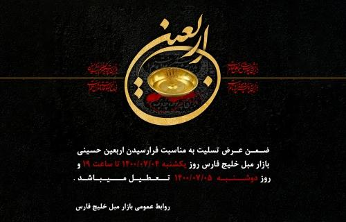 اعلام ساعت کاری مجموعه خلیج فارس در اربعین حسینی